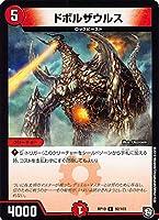 デュエルマスターズ DMRP10 92/103 ドボルザウルス (C コモン) 青きC.A.P.と漆黒の大卍罪 (DMRP-10)