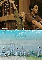 オーバー・フェンス 通常版 [DVD]