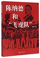 Chen Nade and the Flying Tigers (Chinese Edition)