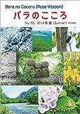 バラのこころ No.155: (Rose Wisdom) 2019年夏 電子書籍版 バラ十字会日本本部AMORC季刊誌