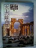 ユーラシアシルクロード〈3〉女王の隊商都市 (1982年)
