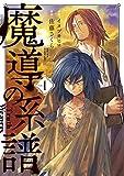 魔導の系譜 1巻 (ブレイドコミックス)