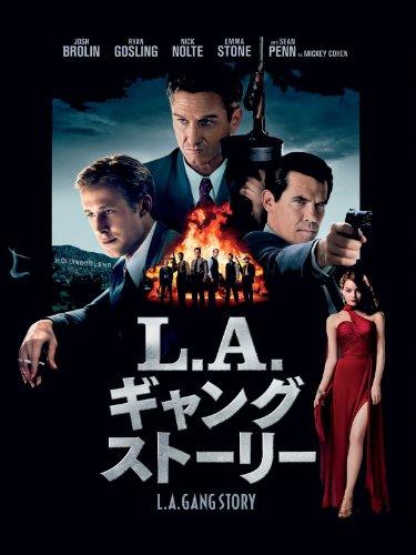 L.A. ギャング ストーリー (吹替版)