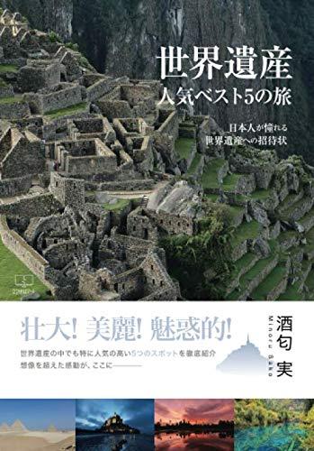 世界遺産人気ベスト5の旅:日本人が憧れる世界遺産への招待状の詳細を見る