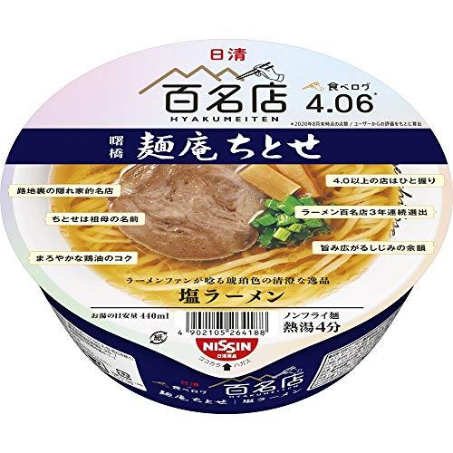 日清 ×食べログ 百名店 麺庵ちとせ 塩ラーメン 117g ×12個
