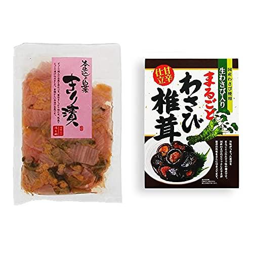 [2点セット] うら田 飛騨 本仕込み白菜 きり漬(180g) ・まるごとわさび椎茸(200g)