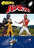 円盤戦争バンキッド vol.4<東宝DVD名作セレクション>[DVD]