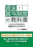 賃金・賞与制度の教科書 - 高原暢恭