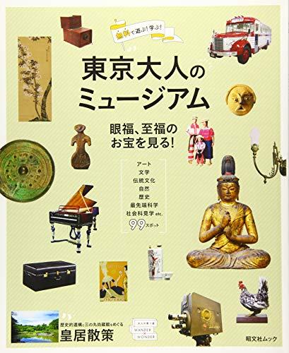 東京大人のミュージアム (昭文社ムック)