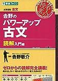 吉野のパワーアップ古文 読解入門編 (東進ブックス 大学受験 名人の授業)