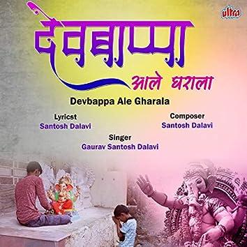 Devbappa Ale Gharala