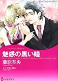 魅惑の黒い瞳 (ハーレクインコミックス・キララ)