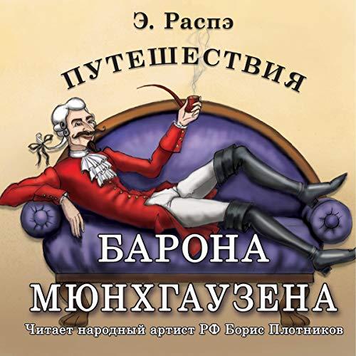 Путешествия барона Мюнхгаузена cover art