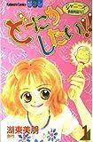 どーにかしたい!! (1) (講談社コミックスフレンドB (993巻))