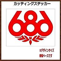 (①小サイズ)686 シックスエイトシックス ロクハチ ろくはち カッティング ステッカー (赤, 25cm)