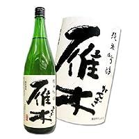 【純米吟醸】【無濾過】【山口】雁木(がんぎ) 純米吟醸 生原酒 1800ml