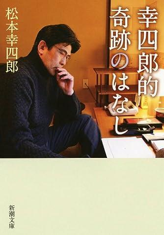 幸四郎的奇跡のはなし (新潮文庫)