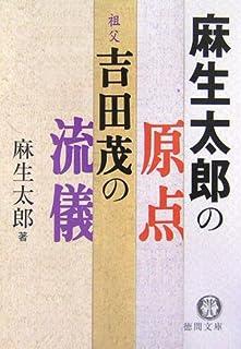 麻生太郎の原点 祖父・吉田茂の流儀 (徳間文庫)