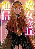 魔女ヶ丘通信 (ぶんか社コミックス)