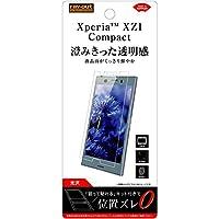 レイアウト Xperia XZ1 Compact フィルム 指紋防止 光沢 RT-XZ1CF/A1
