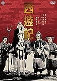 西遊記[DVD]