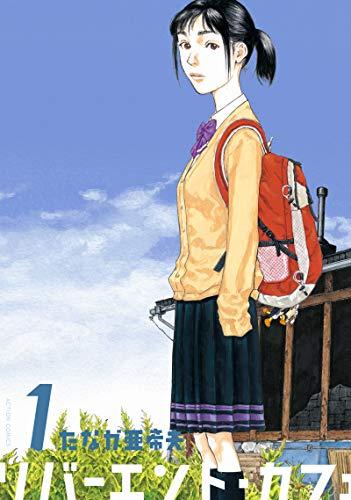 リバーエンド・カフェ(1) (アクションコミックス)