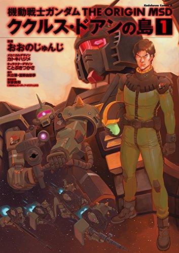 機動戦士ガンダム THE ORIGIN MSD ククルス・ドアンの島(1) (角川コミックス・エース)