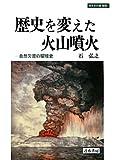 歴史を変えた火山噴火―自然災害の環境史 (世界史の鏡 環境) - 石 弘之