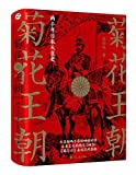 Two Thousand Years of the History of Emperors of Japan (Chinese Edition)