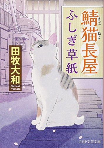鯖猫長屋ふしぎ草紙 (PHP文芸文庫)