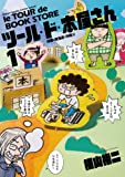 ツール・ド・本屋さん(1) (ゲッサン少年サンデーコミックス)