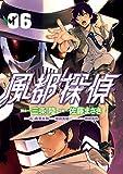 風都探偵 (6) (ビッグコミックス)
