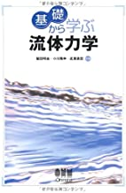 Fluid dynamics to learn from the ground up (2007) ISBN: 4274204359 [Japanese Import]
