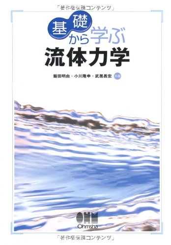 基礎から学ぶ流体力学の詳細を見る