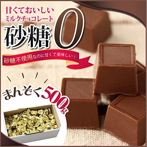 砂糖不使用なのに甘くて美味しいミルクチョコレート 500g