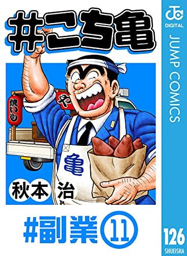 #こち亀 126 #副業‐11 (ジャンプコミックスDIGITAL)