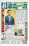 週刊碁 2020年09月14日号 Kindle版