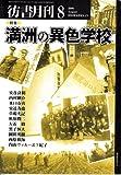 彷書月刊 2000年8月号 特集:満州の異色学校