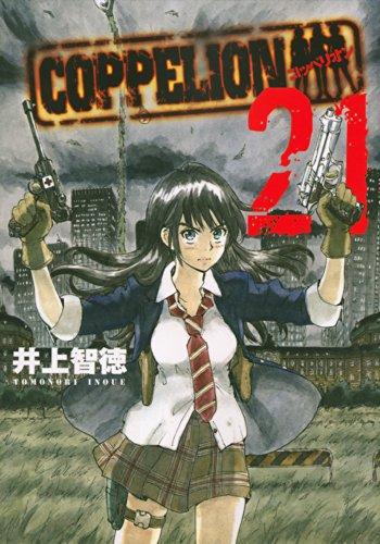 COPPELION(21) (ヤンマガKCスペシャル)