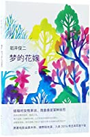 A Bride for Rip Van Winkle (Hardcover) (Chinese Edition)