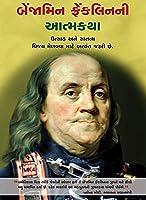 Benjamin Franklin Ni Atmakatha