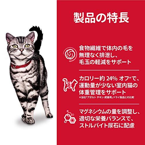 ヒルズサイエンス・ダイエットキャットフードインドアキャットアダルト1歳~6歳室内猫の毛玉・体重ケアチキン成猫用2.8キログラム(x1)