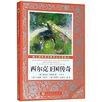 国际大奖儿童小说:西尔克王国传奇