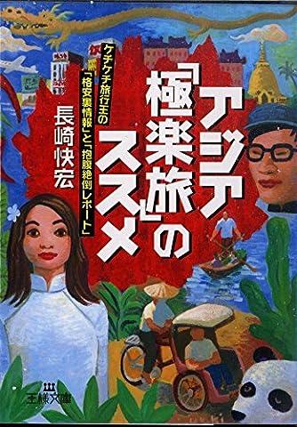アジア「極楽旅」のススメ―ケチケチ旅行王の「格安裏情報」と「抱腹絶倒レポート」 (王様文庫)