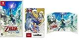 ゼルダの伝説 スカイウォードソード HD -Switch + amiibo ゼルダ&ロフトバード【スカイウォードソード】 (【Amazon.co.jp限定】オリジナルパノラマ色紙(両開き) 同梱)