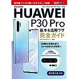 (電子版ダウンロード特典付き)できるポケット docomo HUAWEI P30 Pro 基本&活用ワザ 完全ガイド (できるポケットシリーズ)