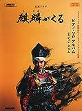 大河ドラマ「麒麟がくる」 ピアノ・ソロ アルバム (NHK出版オリジナル楽譜シリーズ)