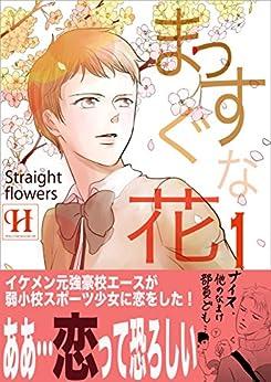 [はなのうた【for girls】, hananouta books]のまっすぐな花 1 (hananouta books)