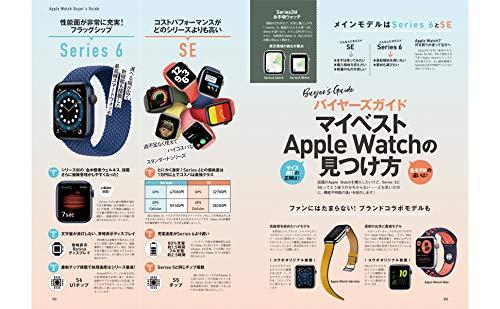 最新! Apple Watch パーフェクトガイド (TJMOOK)