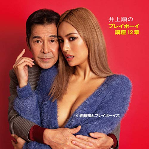 12月 中野の千恵子 〜夕暮れの商店街 / 曲「お世話になりました」